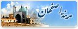 مدینة اصفهان