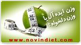 وزن ایده ال یا وزن دلخواه
