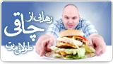رهایی از چاقی طولانی مدت