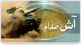 آش صدام