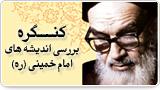 کنگره ملی دوسالانه اندیشه های امام خمینی