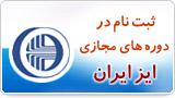 ثبت نام دوره های مجازی ایز ایران