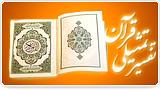 تفسیر تمثیلی قرآن