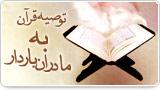توصیه قرآن به مادران باردار
