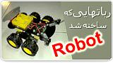 ربات هایی که ساخته شد