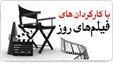 با کارگردان های فیلم های روز