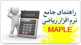 راهنمای جامع نرم افزار ریاضی Maple