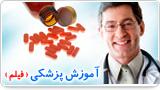 آموزش پزشکی (فیلم)