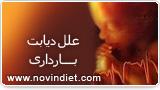 علل دیابت در بارداری