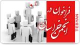 فراخوان انجمن خراسان