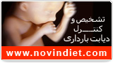تشخیص و کنترل دیابت بارداری