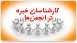 کارشناسان خبره در انجمن ها