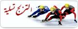 التزلج تسلية