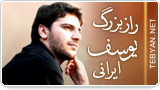 راز بزرگ یوسف ایرانی