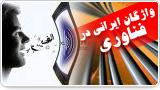 واژگان ایرانی در فناوری