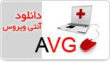 دانلود آنتی ویروس AVG