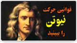 قوانین حرکت نیوتن را ببینید