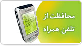 محافظت از تلفن همراه