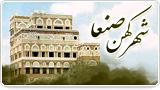 شهر جدید صنعا