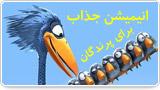 انیمیشن پرندگان
