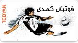 فوتبال کمدی