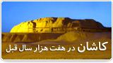 کاشان در هفت هزار سال قبل