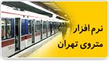 نرم افزار متروی تهران