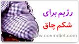 رژیم غذایی برای شکم چاق