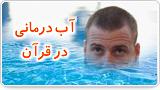 آب درمانی در قرآن
