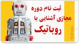 ثبت نام دوره مجازی آشنایی با روباتیک
