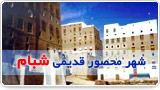 شهر محصور قدیمی شبام
