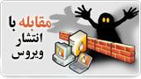 مقابله با انتشار ویروس