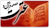 انجمن قرآن و عترت