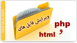 رایش فایل های html و php