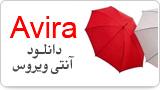 دانلود آنتی ویروس آویرا