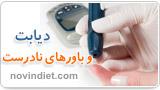 دیابت و باورهای نادرست (1)