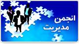 انجمن مدیریت
