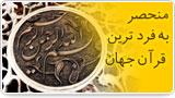 منحصر بفرد ترین قرآن چوبی جهان