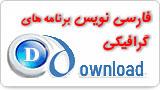 فارسی نویس برنامه های گرافیکی