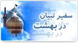 سفیر تبیان در بهشت