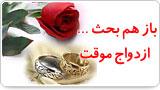 باز هم ازدواج موقت