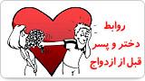 روابط دختر و پسر قبل از ازدواج