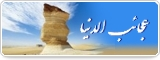 عجائب الدنیا