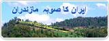 سفر ایران