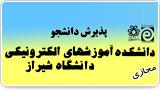پذیرش دانشجو در دانشگاه شیراز