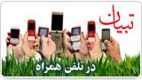 تبیان در تلفن همراه