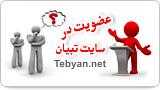 عضویت در سایت تبیان