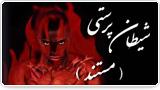شیطان پرستی (مستند)