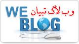 وبلاگ تبیان