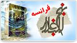 نهج البلاغه قرآن